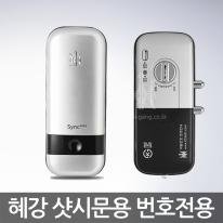 [혜강시큐리티/샷시전용]디지털도어락/도어락/번호키