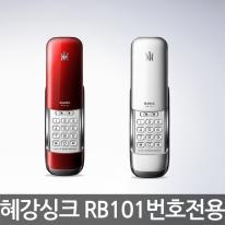[혜강시큐리티/RB-101/번호전용]디지털도어락/도어락/번호키/RB101