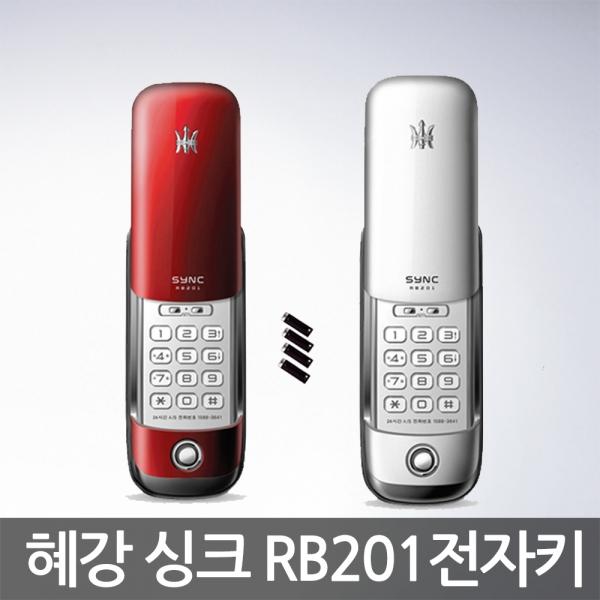 [혜강시큐리티/RB-201/전자키4개]디지털도어락/도어락/번호키/RB201
