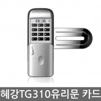 [혜강시큐리티/TG-310/유리문전용]디지털도어락/도어락/번호키/TG310