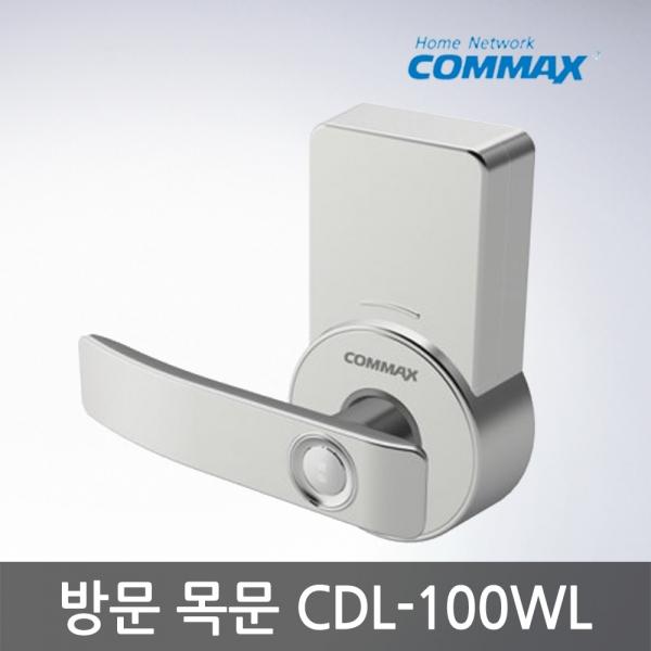 [코맥스/CDL-100WL/목문/방문/무타공]카드키-손잡이형-번호키-디지털도어락-도어록