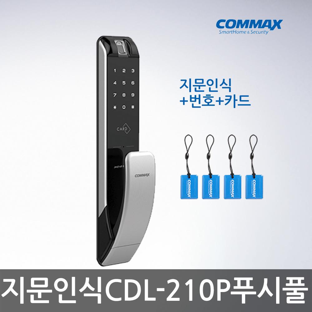 [코맥스/CDL-210P/푸시풀/지문인식+카드키]손잡이형/번호키/디지털도어락/도어록