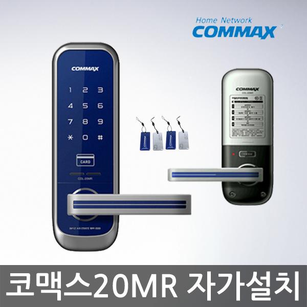 코맥스-CDL-20MR무타공(번호키/카드키)-손잡이형