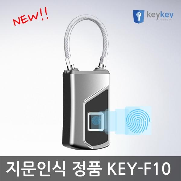 [키키 KEY-F10 /지문인식 자물쇠]지문인식 사물함키/도어락/열쇠키/캐비넷키/생활방수/와이어자물쇠