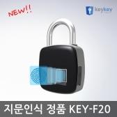 [키키 KEY-F20 /지문인식 자물쇠]지문인식 사물함키/도어락/열쇠키/캐비넷키/생활방수