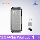 웰콤-WGT330 유리단문용 (카드키4개)-보조키-디지털도어락-도어록-번호키