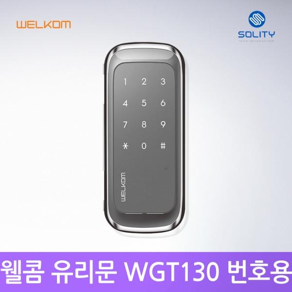 웰콤-WGT130 유리단문용 (번호전용)-보조키-디지털도어락-도어록-번호키