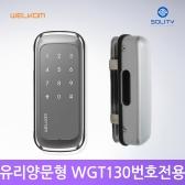 웰콤-WGT130 유리 양문용 (번호전용)-보조키-디지털도어락-도어록-번호키