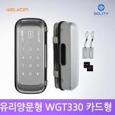 웰콤-WGT330 유리 양문용 (카드키4개)-보조키-디지털도어락-도어록-번호키