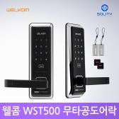 웰콤-WST500 무타공도어락(카드키4개)-주키-디지털도어락-도어록-번호키