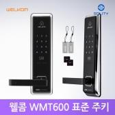 웰콤-WMT600 표준도어락(카드키4개)-주키-디지털도어락-도어록-번호키