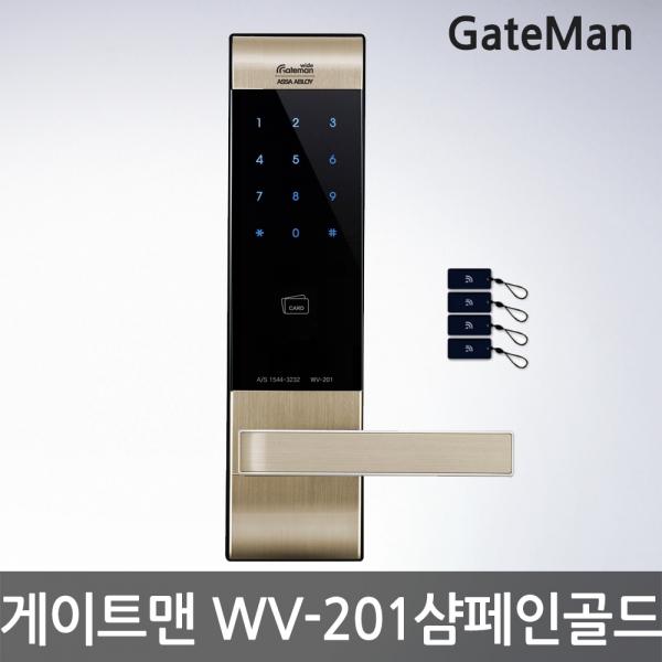 게이트맨-WV-201 샴페인골드 (번호키/카드키)-손잡이형