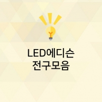LED 에디슨 전구모음