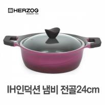 헤르조그 해나 IH인덕션 냄비 양수 전골 24cm