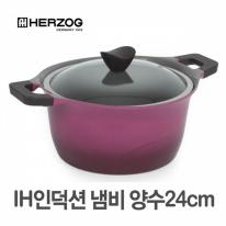 헤르조그 해나 IH인덕션 냄비 양수 곰솥 24cm