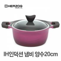 헤르조그 해나 IH인덕션 냄비 양수20cm 세라믹코팅
