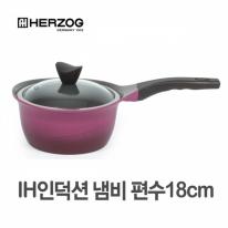 헤르조그 해나 IH인덕션 냄비 편수18cm 세라믹코팅