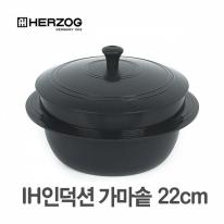 헤르조그 IH인덕션 가마솥22cm 세라믹코팅 높은열전도