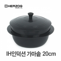 헤르조그 IH인덕션 가마솥20cm 세라믹코팅 높은열전도
