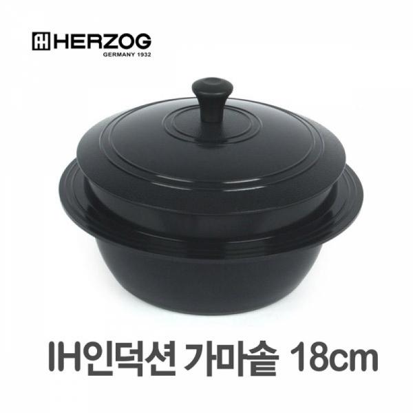헤르조그 IH인덕션 가마솥18cm 세라믹코팅 높은열전도