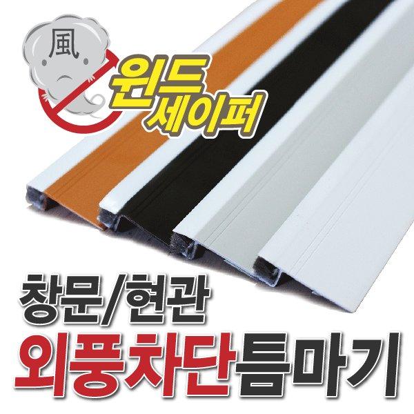 윈드세이퍼 외풍차단 창문 현관 바람막이 틈마기 1.2m