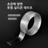 다용도 양면 반영구 투명 실리콘 테이프 3m