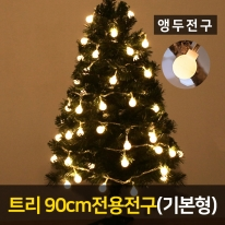 트리 90용 LED 앵두 100P 전구 (기본형) 크리스마스