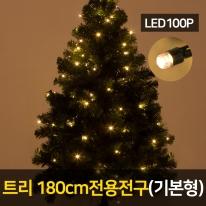 트리 180용 LED 300P 전구 (기본형) 크리스마스