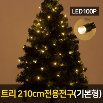 트리 210용 LED 400P 전구 (기본형) 크리스마스