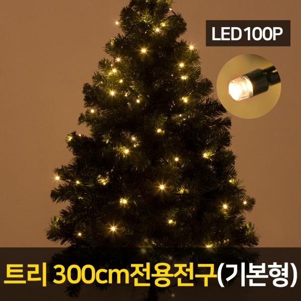 트리 300용 LED 600P 전구 (기본형) 크리스마스