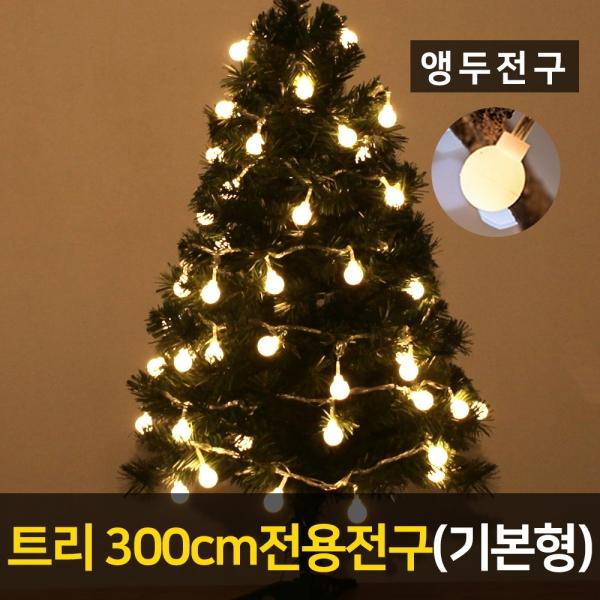 트리 300용 LED 앵두 600P 전구 (기본형) 크리스마스