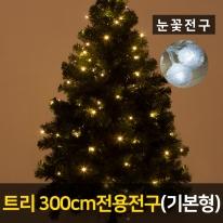 트리 300용 LED 눈꽃 600P 전구 (기본형) 크리스마스