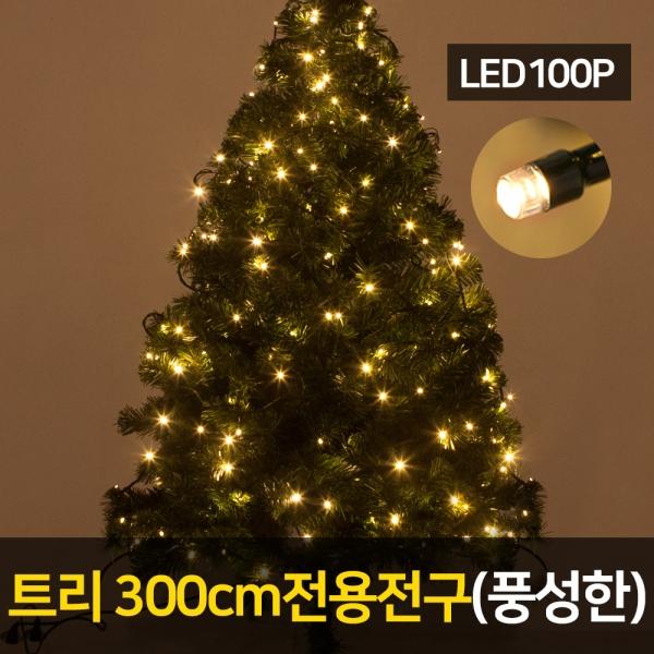 트리 300용 LED 1400P 전구 (풍성한) 크리스마스