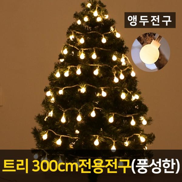 트리 300용 LED 앵두 800P 전구 (풍성한) 크리스마스