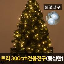 트리 300용 LED 눈꽃 800P 전구 (풍성한) 크리스마스