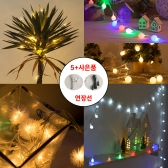 (5+연장선)감성 LED 전구 연결용8종 캠핑 카페 파티
