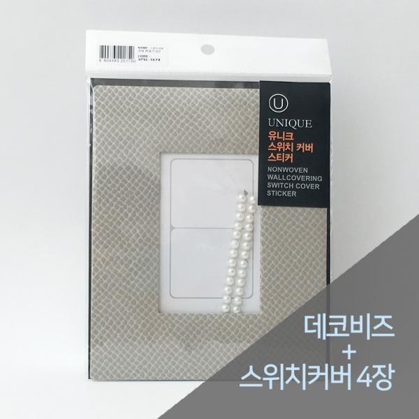 [유니크] 스위치커버(뱀피 브라운) / PSSC1674