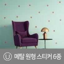 [유니크] 메탈 원형스티커 6종 (실버,골드,로즈골드/8x8,4x4)