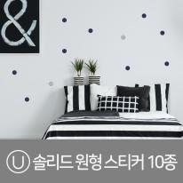 [유니크] 솔리드 원형스티커 10종 (8x8,4x4)