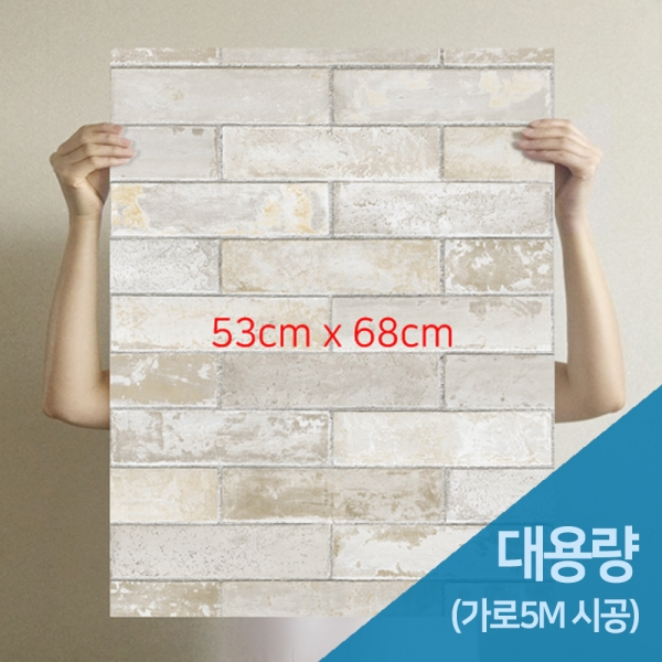 [무지막지] 더큰 THE조각벽지(1롤30조각-가로5M벽 시공가능)/벽돌 그레이/ MG30-T009