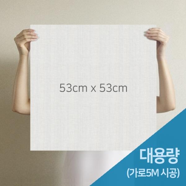 [무지막지] 더큰 THE조각벽지(1롤39조각-가로5M벽 시공가능)/베이직 무지그레이/MG39-T013