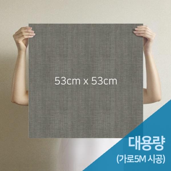 [무지막지] 더큰 THE조각벽지(1롤39조각-가로5M벽 시공가능)/베이직 무지다크/MG39-T034
