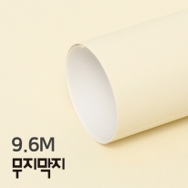 [무지막지] 풀바른 롤실크 벽지 9.6M /솔리드 크림소다 /MP401
