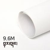 [무지막지] 풀바른 롤실크 벽지 9.6M /솔리드 노멀화이트 /MP402