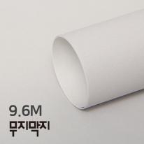 [무지막지] 풀바른 롤실크 벽지 9.6M / 솔리드글레이셔 그레이 /MP404