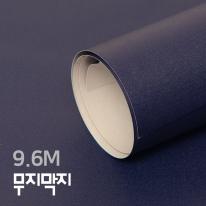 [무지막지] 풀바른 롤실크 벽지 9.6M / 솔리드 차이나 베리 /MP407