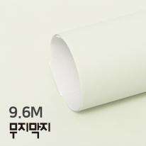 [무지막지] 풀바른 롤실크 벽지 9.6M / 솔리드 벨린다 민트 /MP408