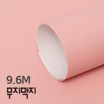[무지막지] 풀바른 롤실크 벽지 9.6M / 솔리드 스위트 로즈 /MP412