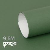 [무지막지] 풀바른 롤실크 벽지 9.6M / 솔리드 크리켓 /MP415