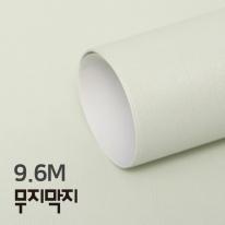 [무지막지] 풀바른 롤실크 벽지 9.6M / 솔리드 파운틴 미스트 /MP419